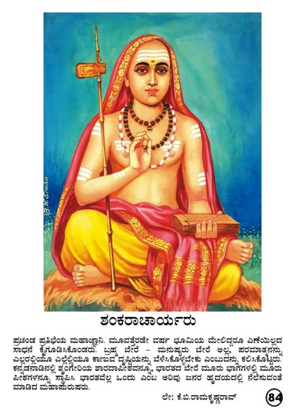 ShankaradergroeLehrerdesVedanta